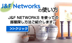 J&F Networksの使い方 J&FNETWORKSを使っての部屋探し方法を紹介します。