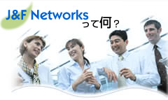 J&F Networksって何?
